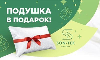 Подушка в подарок при покупке матраса в Туле