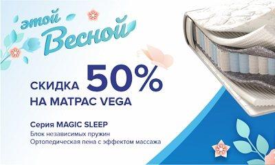 Скидка 50% на матрас Corretto Vega Тула