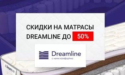 Матрасы Dreamline со скидкой в Туле